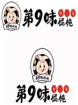 第九味老上海混沌王诚邀加盟