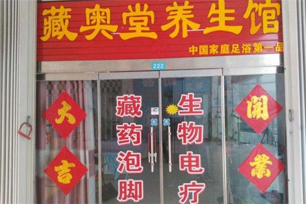 藏奧堂養生館加盟