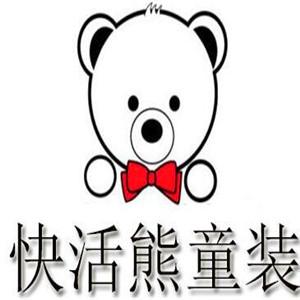 快活熊童装诚邀加盟