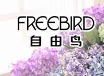 自由鳥時尚男女裝