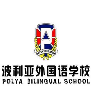 波利亞外國語學校