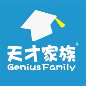 天才家族加盟