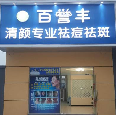 百譽豐祛痘加盟