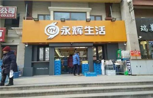 永輝超市加盟.png