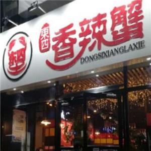 東四香辣蟹加盟