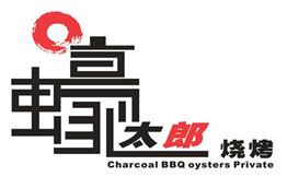 蠔太郎海鮮燒烤加盟