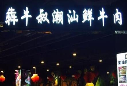 犇牛叔潮汕鮮牛肉火鍋誠邀加盟