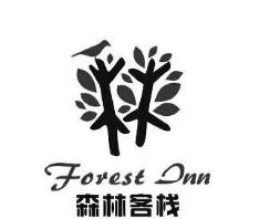 森林客棧加盟