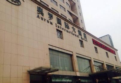 奥罗国际大酒店加盟