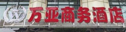 萬亞商務酒店加盟