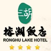 榕湖飯店加盟