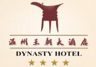 温州王朝大酒店加盟