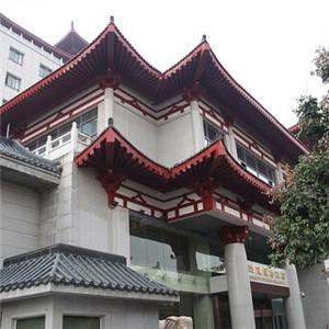 西安榮民國際飯店加盟
