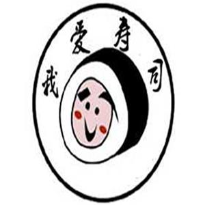 我愛壽司加盟