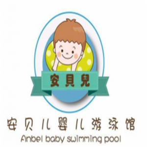 安貝兒嬰兒游泳館誠邀加盟