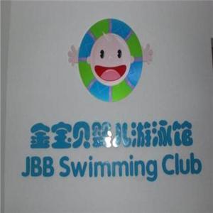 金宝宝婴幼儿游泳馆诚邀加盟
