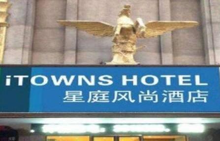 星庭風尚連鎖酒店加盟