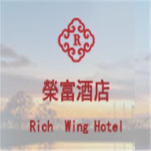 龍潭榮富酒店加盟