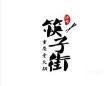筷子街老火鍋誠邀加盟