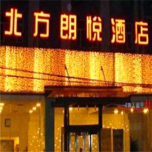 北方朗悅酒店加盟