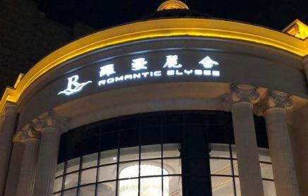 羅曼麗舍酒店加盟