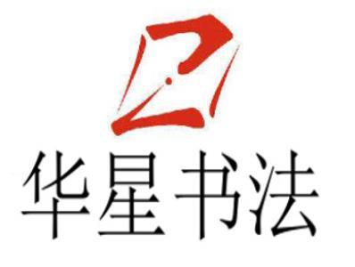 華星書法加盟
