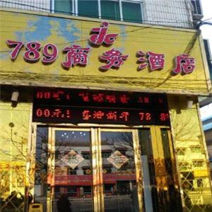 789酒店連鎖加盟