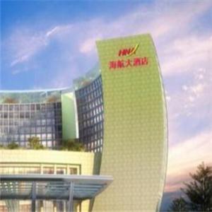 海航商务酒店