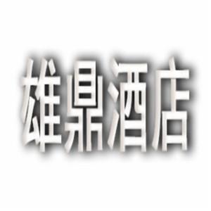 雄鼎酒店誠邀加盟
