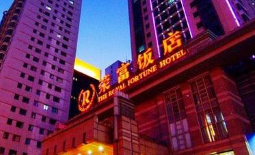榮富飯店加盟