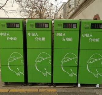 小綠人充電樁加盟