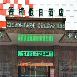 香樟商务酒店
