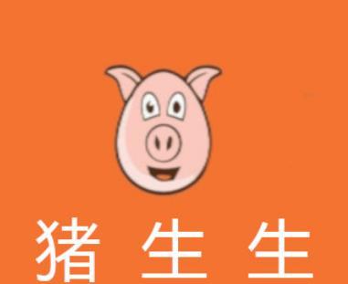猪生生诚邀加盟