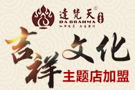 達梵天佛教用品加盟