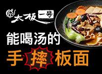 太板一号|安徽板面 卤菜加盟