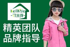 可米芽快時尚生態童裝品牌