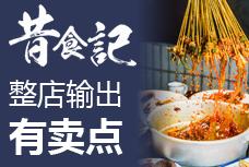 昔食记火锅食材超市加盟