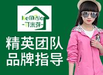 可米芽快时尚生态童装品牌