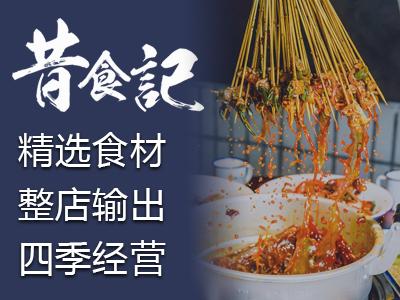 昔食记火锅串串加盟