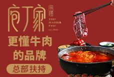 庖丁家牛肉火锅加盟