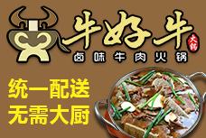 牛好牛卤味牛肉锅加盟