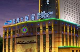 藍海飯店酒店加盟