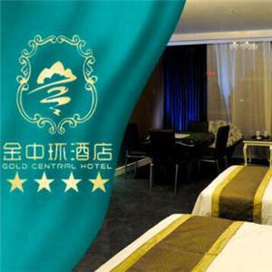 金中環酒店加盟