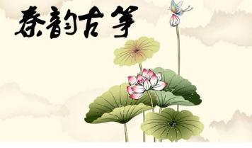 秦韻古箏加盟