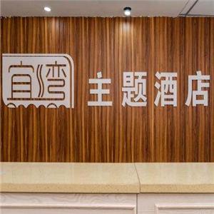 宜灣主題酒店加盟