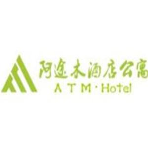 阿途木公寓酒店加盟