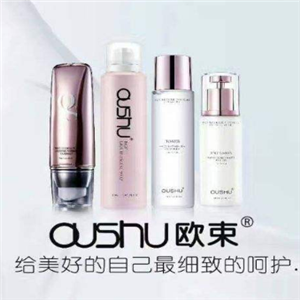 欧束化妆品加盟