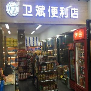 衛斌生鮮超市誠邀加盟