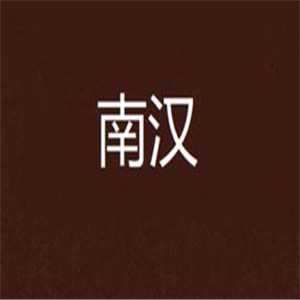 南漢畫室誠邀加盟