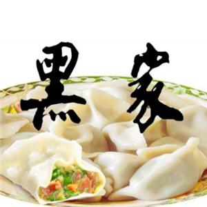 黑家饺子诚邀加盟